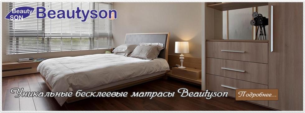 Beautyson